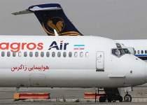 هواپیمایی زاگرس | نفت آنلاین
