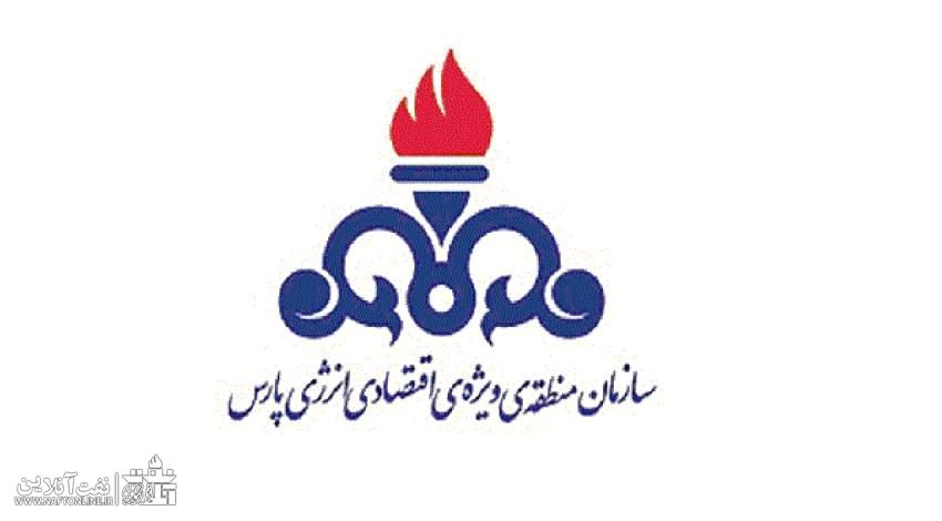 سازمان منطقه ویژه اقتصادی انرژی پارس   نفت آنلاین