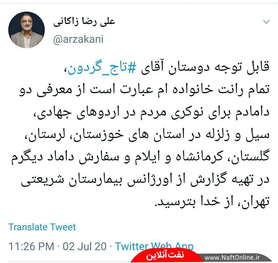 توییت نوشت   twitter   زاکانی نماینده مجلس
