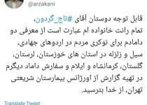 توییت نوشت | twitter | زاکانی نماینده مجلس