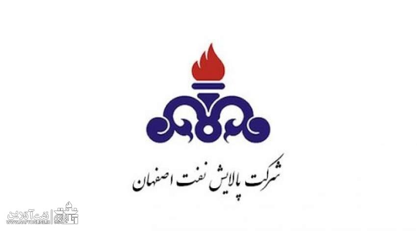 اخبار استخدامی | نفت آنلاین | شرکت پالایش نفت اصفهان