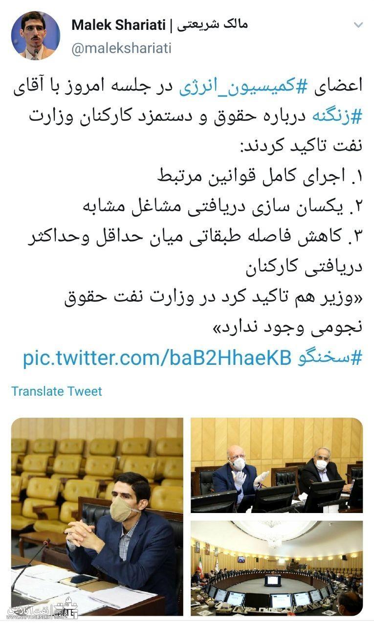 توییت نوشت | twitter | مالک شریعتی نیاسر نماینده مجلس