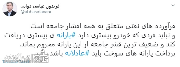توییت نوشت | twitter |فریدون عباسی | رییس کمیسیون انرژی مجلس