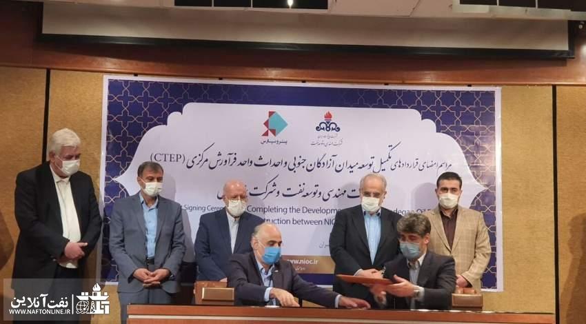 مراسم امضا یک قرارداد   نفت آنلاین
