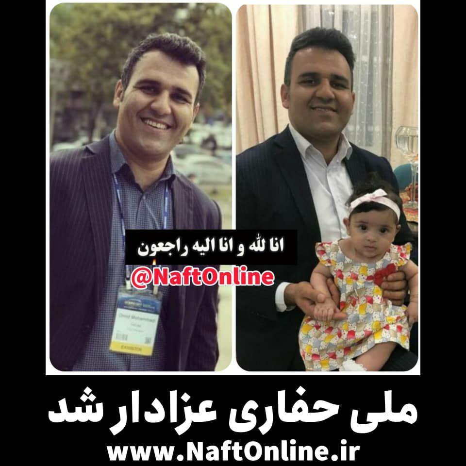 مرحوم امید محمدی | شرکت ملی حفاری ایران | نفت آنلاین