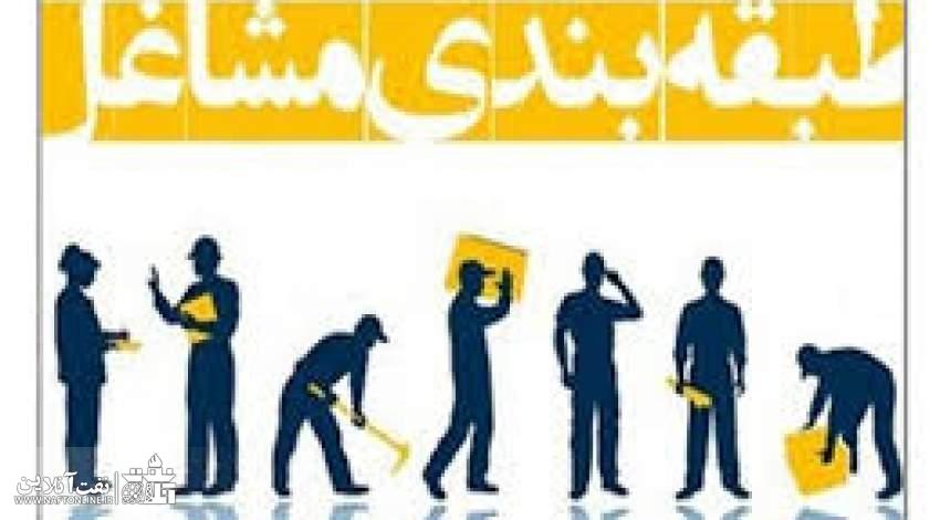 طرح طبقه بندی مشاغل وزارت نفت | نفت آنلاین