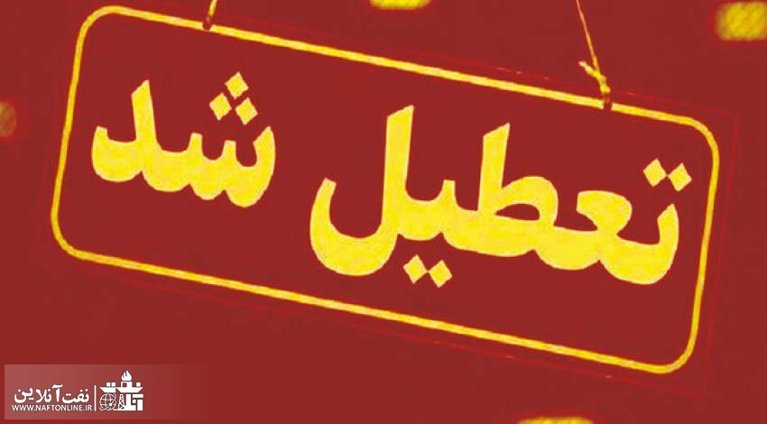 تعطیلی ادارات خوزستان | نفت آنلاین