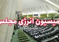 کمیسیون انرژی مجلس شورای اسلامی | نفت آنلاین