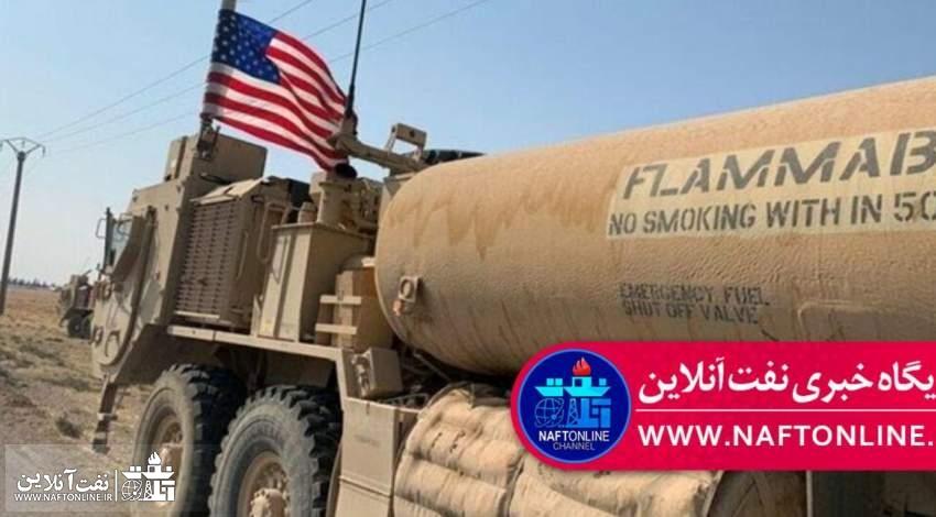 غارت نفت سوریه توسط آمریکا | نفت آنلاین