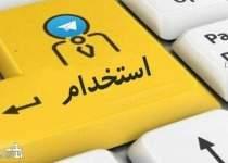 اخبار استخدامی | نفت آنلاین