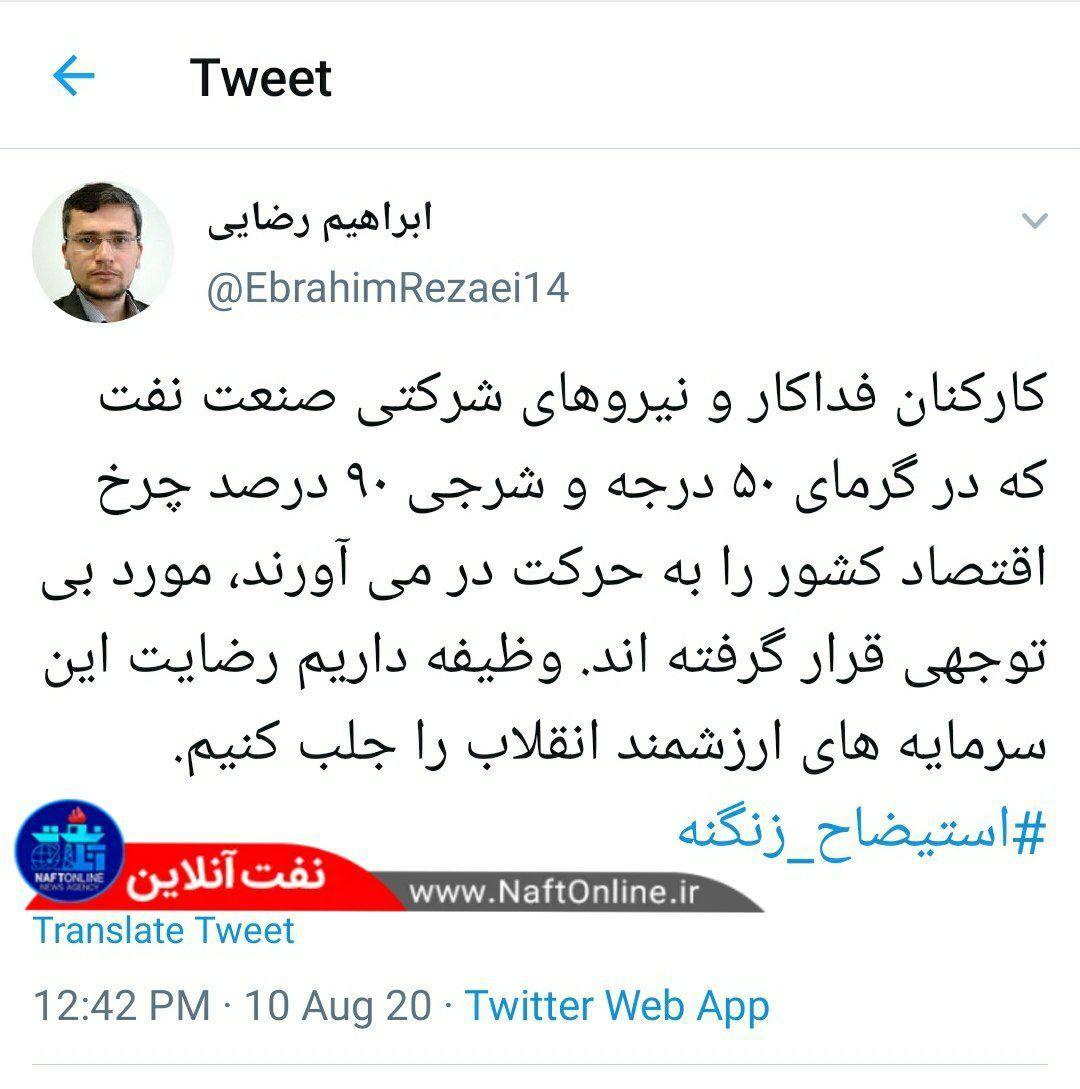 توییت نوشت | twitter | ابراهیم رضایی نماینده مجلس