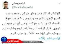 توییت نوشت   twitter   ابراهیم رضایی نماینده مجلس