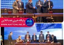 مراسم امضای چند قرارداد نفتی   نفت آنلاین