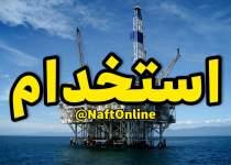 اخبار استخدامی | نفت آنلاین | دکل حفاری دریایی