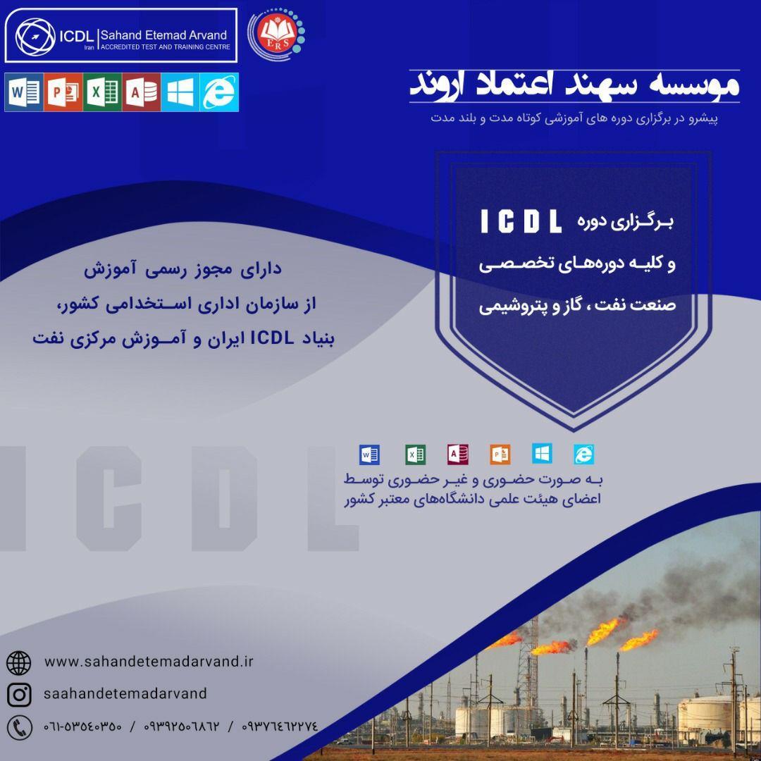 موسسه سهند اعتماد اروند | ICDL