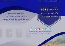 موسسه سهند اعتماد اروند   ICDL