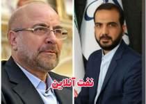 مهندس مجتبی یوسفی   دکتر محمد باقر قالیباف   مجلس شورای اسلامی
