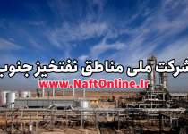 شرکت ملی مناطق نفتخیز جنوب | NISOC | نفت آنلاین