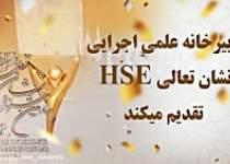 دعوت به ثبت نام ارزیابی چهارمین جشنواره نشان تعالی  HSE