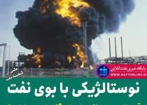 بمباران تاسیسات نفتی | نفت آنلاین