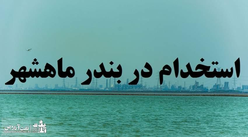 اخبار استخدامی   نفت آنلاین   استخدام بندر ماهشهر