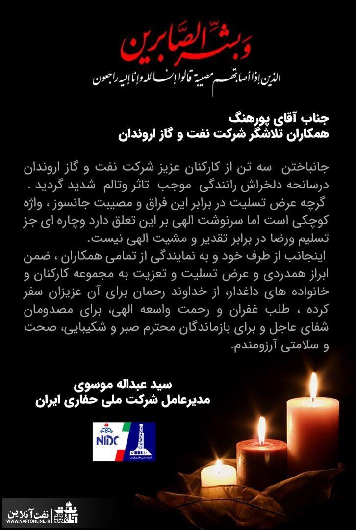 سید عبدالله موسوی | مدیرعامل شرکت ملی حفاری ایران | پیام تسلیت