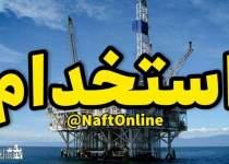 استخدام در شرکت های معتبر صنعت نفت ؛ گاز و پتروشیمی