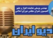 مهندس مجتبی یوسفی | نماینده اهواز در مجلس | رادیو ایران