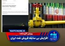 فروش نفت ایران   نفت آنلاین