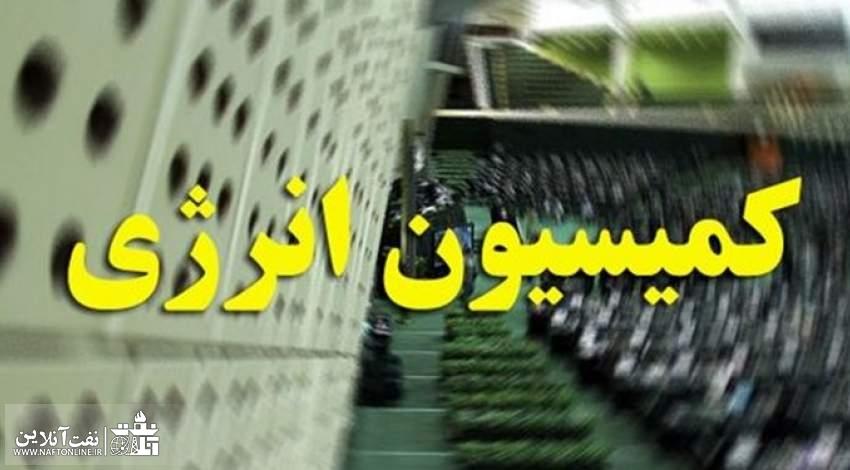 کمیسیون انرژی مجلس | نفت آنلاین
