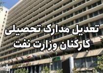 تعدیل مدرک تحصیلی کارکنان وزارت نفت   نفت آنلاین