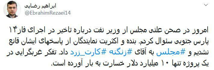 توییت نوشت | twitter | ابراهیم رضایی | نماینده مجلس