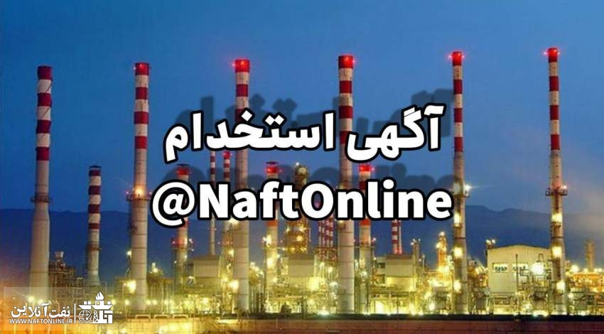 آگهی استخدامی مرتبط با صنعت نفت ، گاز و پتروشیمی | نفت آنلاین