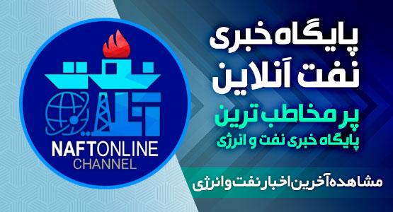 مهمترین اخبار صنعت نفت و انرژی در هفته گذشته | نفت آنلاین