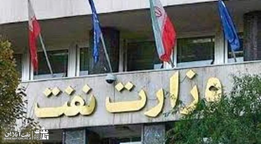 وزارت نفت و مسئولیت های اجتماعی | نفت آنلاین