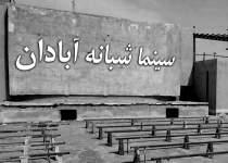 سینما شبانه آبادان