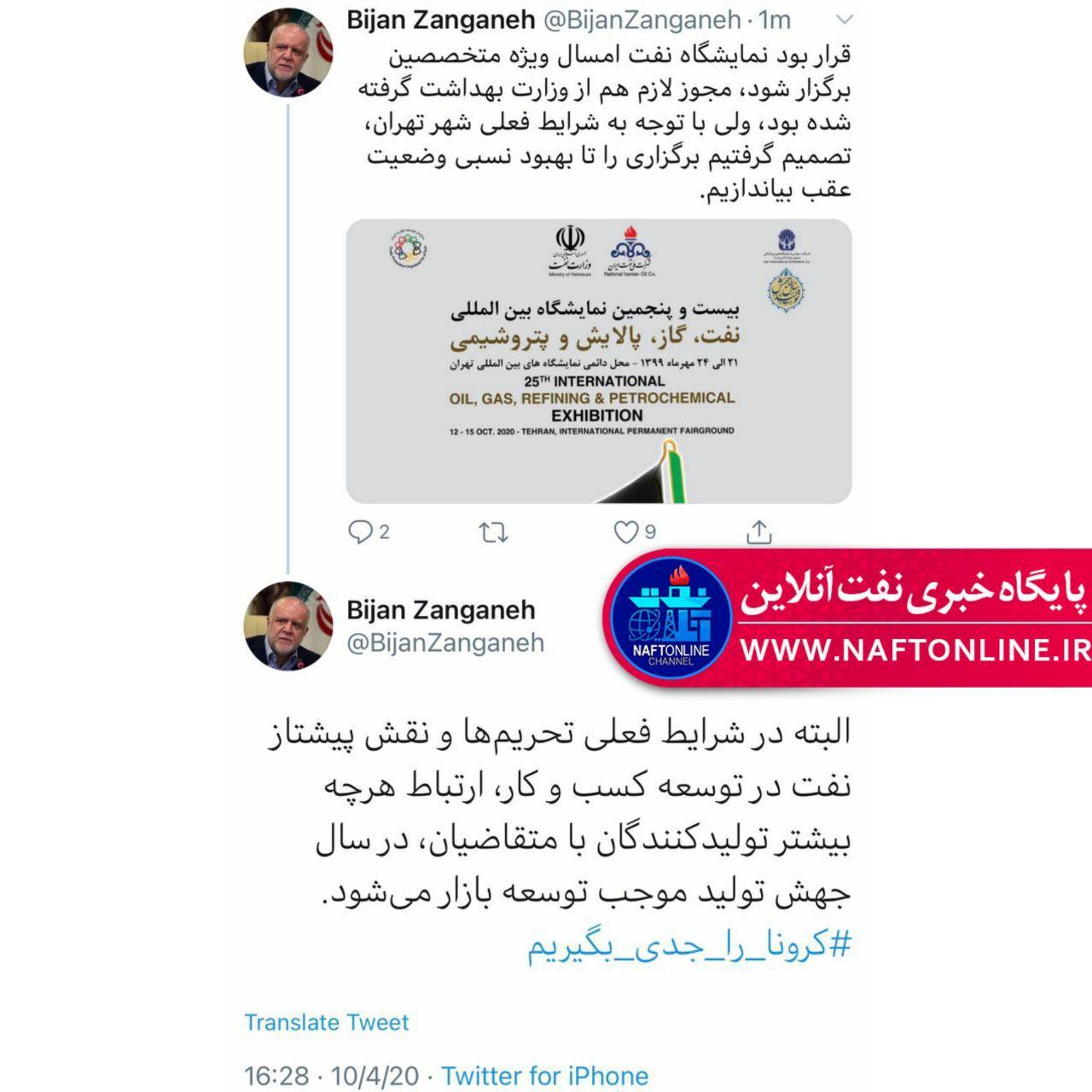 توییت نوشت | twitter | تعویق زمان برگزاری نمایشگاه تهران