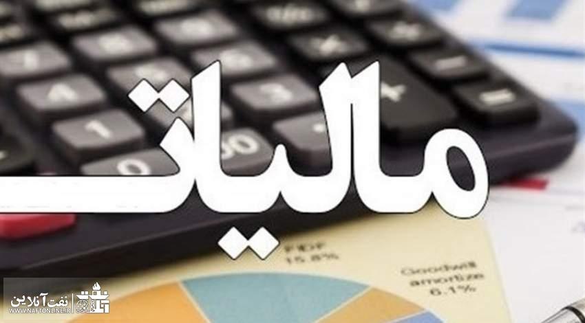 معافیتی مالیاتی کارکنان نفت در عسلویه | نفت آنلاین