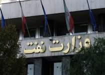وزارت نفت | ایثارگران صنعت نفت | نفت آنلاین