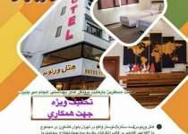 هتل ورنوس تهران | دنج ترین محل در  تهران