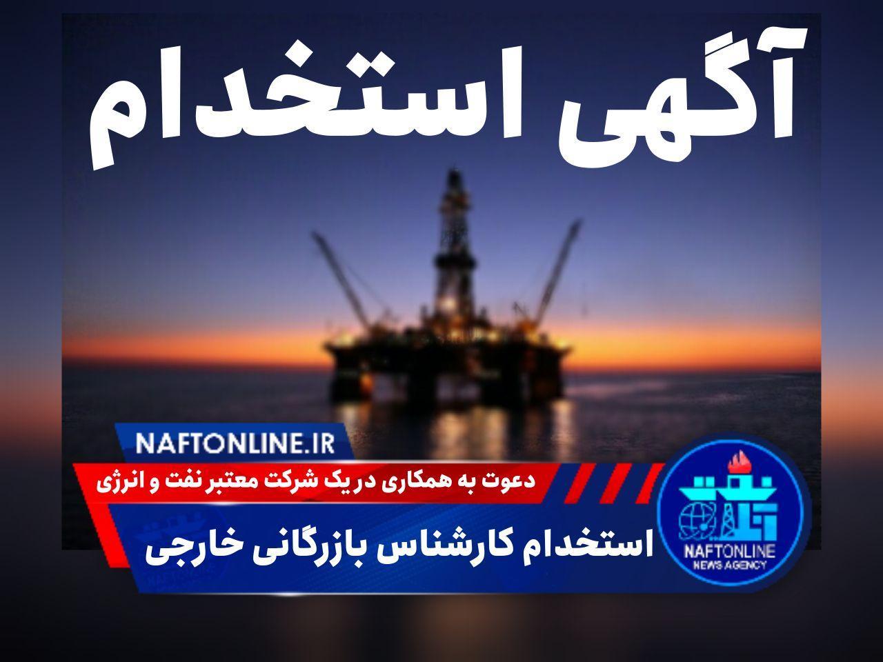 اخبار استخدامی   نفت آنلاین