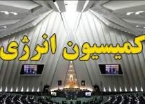 کمیسیون انرژی مجلس   وزارت نفت