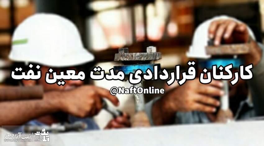 کارکنان قراردادی مدت معین وزارت نفت   نفت آنلاین