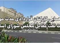کارکنان قراردادی نفت | مجلسی شورای اسلامی | نفت آنلاین