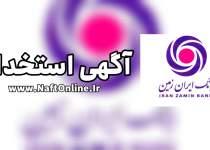 استخدام در بانک ایران زمین | IRAN ZAMIN