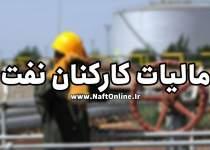 مالیات دریافتی از کارکنان شاغل در وزارت نفت | نفت آنلاین