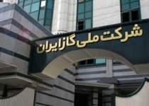 شرکت ملی گاز ایران | کارکنان پیمانکاری | نفت آنلاین