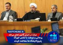 حسن روحانی   محمد باقر نوبخت   نفت آنلاین