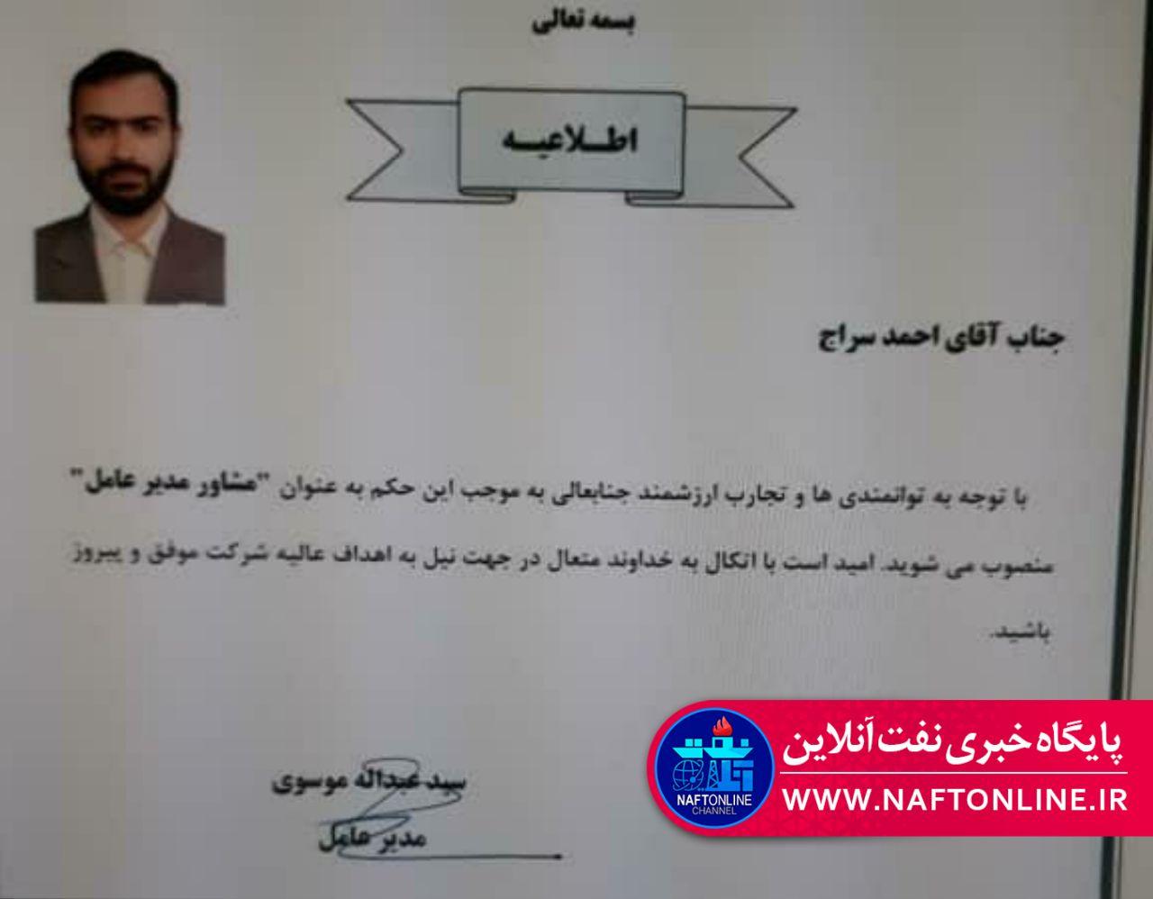 حکم انتصاب آقای احمد سراج | نفت آنلاین