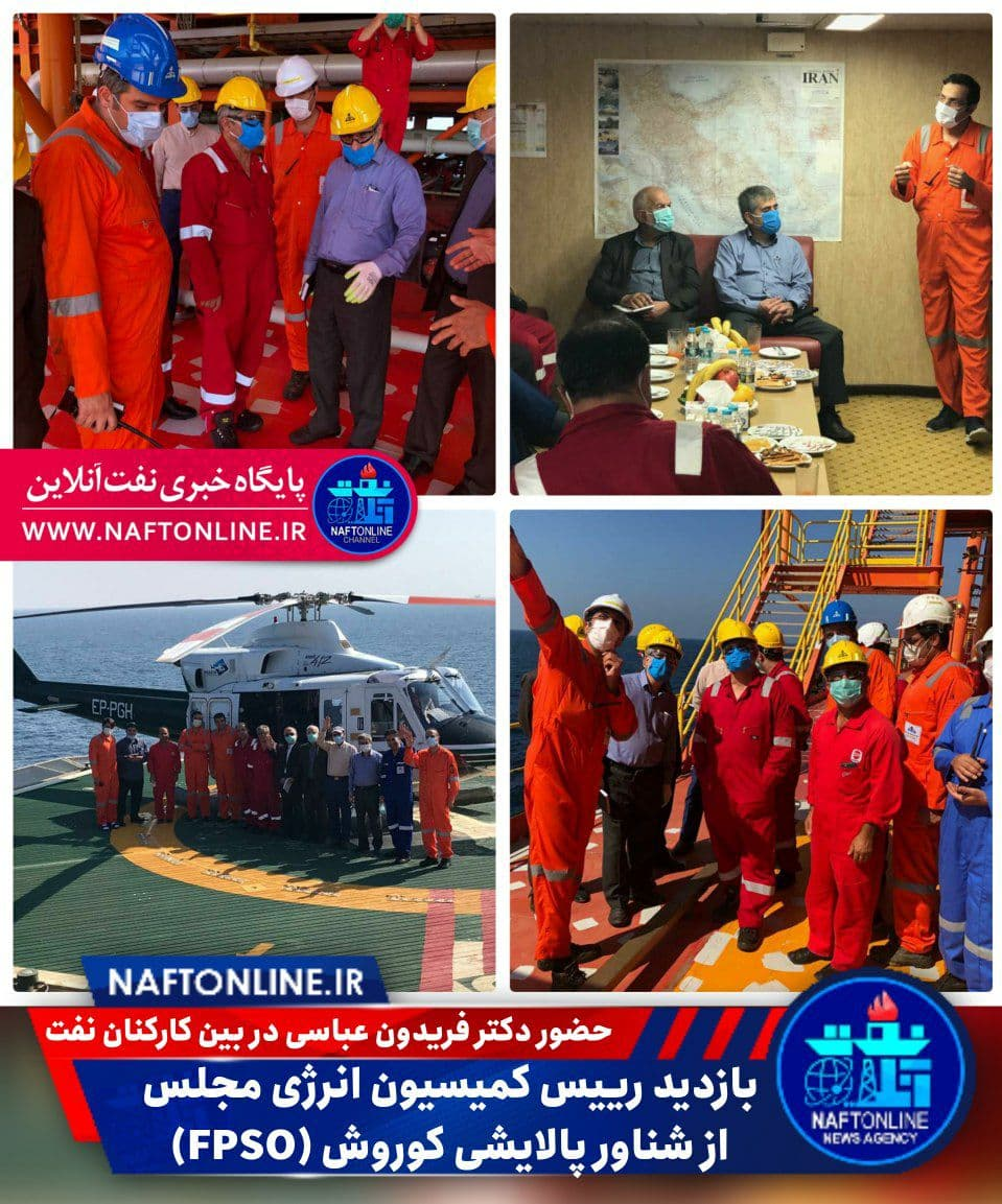اعضای کمیسیون انرژی مجلس در بین کارکنان نفت